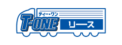 t-oneリース