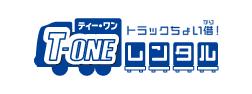 t-oneレンタル