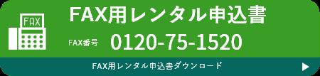FAX用レンタル申込書